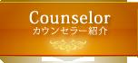 Counselor カウンセラー紹介