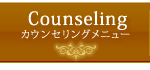 COunseling カウンセリングメニュー