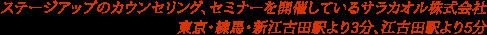 ステージアップのカウンセリング、セミナーを開催しているサラカオル株式会社 東京・練馬・新江古田駅より3分、江古田駅より5分